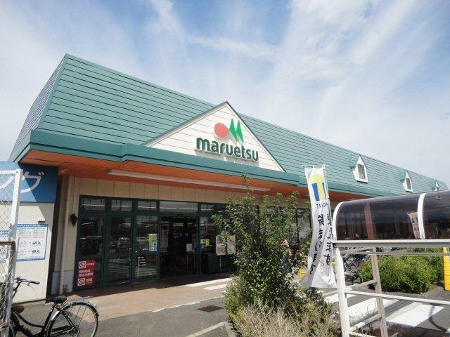 マルエツ 武蔵砂川店