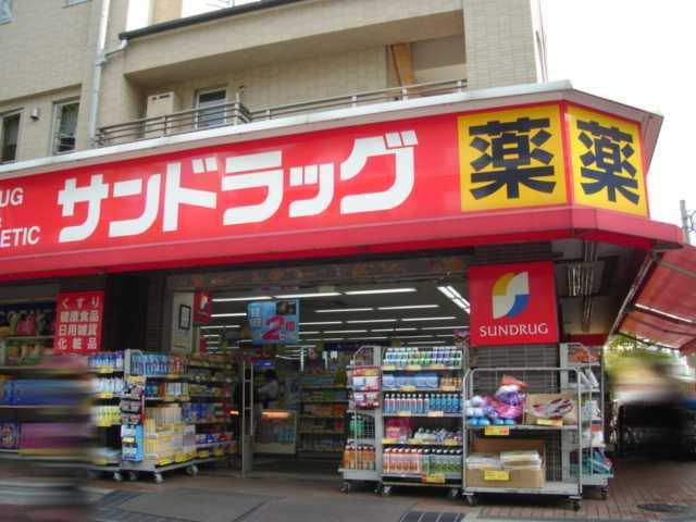 サンドラッグ 富士見台店